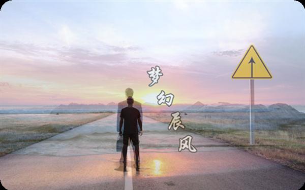 第二十步,继续走 梦幻辰风姜辰.png