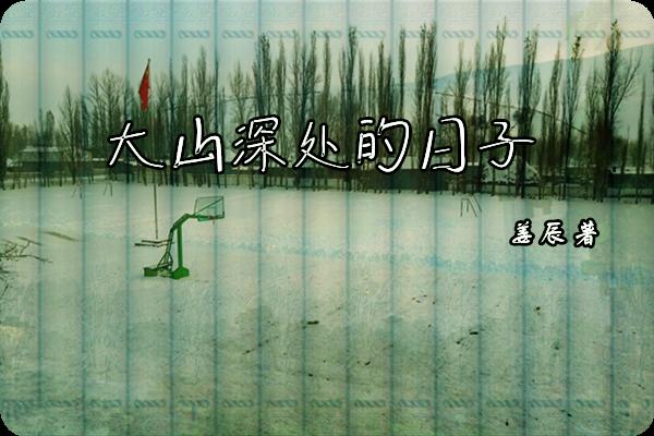 大山深处的日子(3)