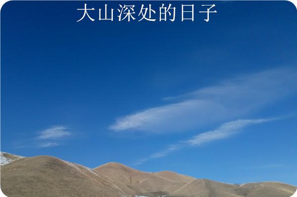 大山深处的日子(4)