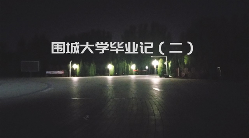 围城大学毕业记(二)