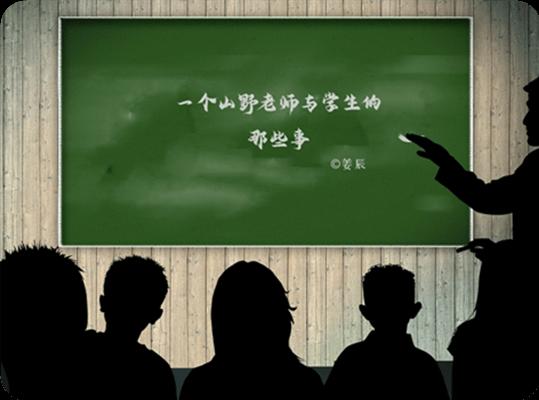 一个山野老师与学生的那些事(一)