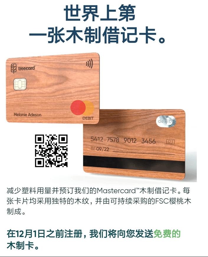 木头做的银行卡,你见过吗?