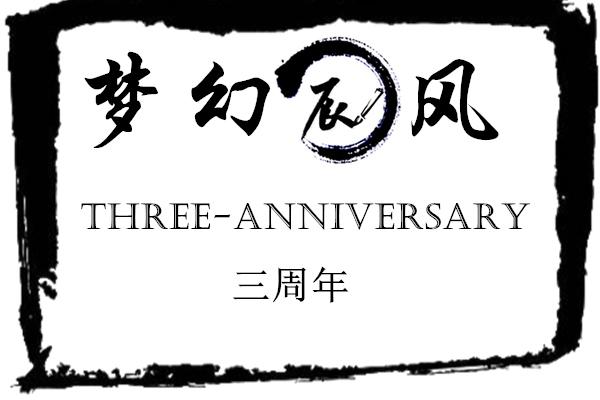 为梦想而前行·梦幻三年,辰风依旧!- Video