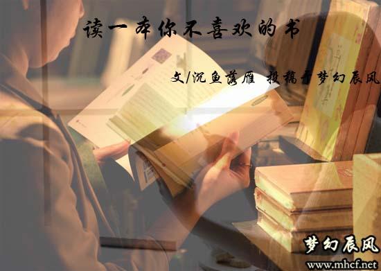 沉鱼落雁:读一本自己不喜欢的书