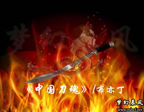 布亦丁:中国刀魂
