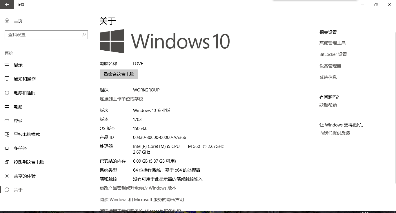 windows10:1703版创意者更新体验